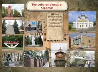 The cultural places of Arzamas